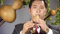 李春华 葫芦丝视频教程 指震音及气震音的练习及运用