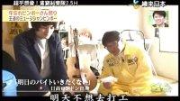日本综艺 超乎想象!贫穷纠察队2.5H 2013-11-23