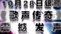 山东卫视:《歌声传奇》歌手曹轩宾震撼发声
