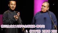20110902.《打灯谜》刘鹤春 刘喆_6平米_转【但行好事李福来】