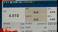 让传统产业升级 新兴产业加快发展 110809  重庆新闻