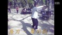 高雄市武術研究會 2012年社區國武術教學 ---  唐刀 - 單刃劍訣