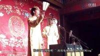 20120603 张云雷、梁鹤坤《大西厢》【节选】