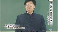 了凡四训与福慧人生(李毅多老师)02