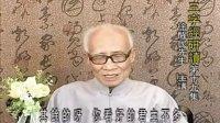 19三字经研读主讲:徐醒民先生
