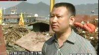 洪峰携带大量垃圾 长江航道紧急清漂 110809  重庆新闻