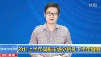 中国工控报道 2011年第2期
