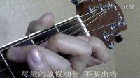 吉他入门教程   第五课  简易和弦及弹唱《红河谷》吉他基础  吉他初学  民谣吉他 吉他弹唱