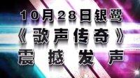 山东卫视:《歌声传奇》歌手王野震撼发声