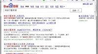 1.1.1、黄聪: 搜索引擎工作原理-基本要求【搜索引擎工作原理系列教程1.0】