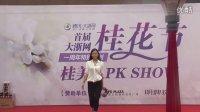 【拍客】直击桂花节桂美人PK SHOW现场