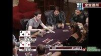 【宝宝德州】高额德州扑克第五季第一集High Stakes Poker S05E01