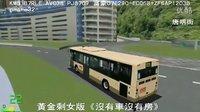 mm2 遊車河 (687) KMB Volvo B7RLE AVC38  黃金剩女版
