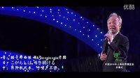 谷村新司-星 2010上海世博会开幕式现场版 【中日字幕】