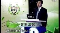 史宪文 智取三国 成就职业者的10大创新方法1