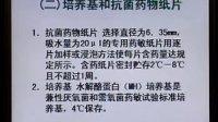 《临床微生物检验》第42讲-43讲-中国医科大学