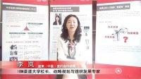 益策实战商学院中国培训大会名师访谈-李岚