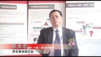 益策实战商学院中国培训大会名师访谈-陈南宏
