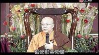 明证法师《大乘理趣六波罗蜜多经》02