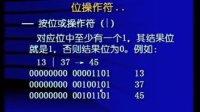 中央电大C视频教程-03