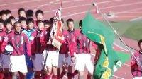 第90届全国高中足球赛开幕式、开幕战剪影