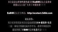 EaBIM论坛公益视频片尾