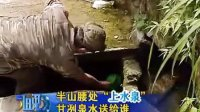 """寻泉2:三人行与电视台联合录制寻泉系列之""""上水泉"""""""