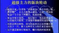《与庄共舞(2)》占股必牛(高清)『麟龙必修课』
