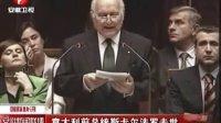 意大利前总统斯卡尔法罗去世 120130 安徽新闻联播