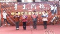 绛州网络电视台新绛县星光训练营第二期汇报演出三句半:幼儿园 我的家