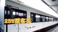 中国铁路客车图集