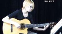 大智吉他教室学员演奏 黄佳慧 风之丘