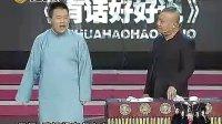 2012.2.9 辽宁卫视 郭麒麟 郭德纲《卖吊票》