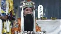 豫剧红脸王《8》