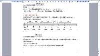 钢琴即兴伴奏视频教程1-3用小调的主音伴奏