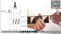 吉他教学入门自学山林吉他弹唱初级吉他教程03.认识和弦图