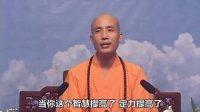 02集-达照法师-开悟真心-维摩诘经选讲_标清