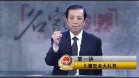 王大伟【中小学安全教育手册】01儿童安全大礼包