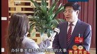 山东卫视:35件实事普惠城乡居民