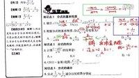信阳市羊山中学八年级下册数学 分式基本性质 名校课堂P3-4  播放密码1234