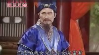 叶青歌仔戏陈三五娘 第3集