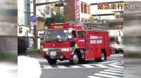 消防救急警察緊急走行集