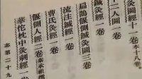 中国针灸学001