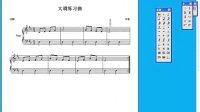 钢琴即兴伴奏视频教程1-2其它大调的主音伴奏