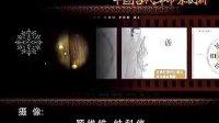 中国古代算命术剖析.第一集