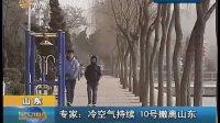 山东卫视:寒潮蓝色预警,今晨最低气温-14℃