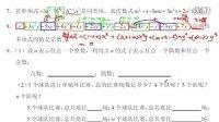七年级  数学寒假作业提高题 P8