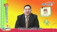 陳哲毅APP吉時看生肖201203 0503 11運勢陳哲毅(全)