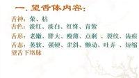 中医舌象辨析