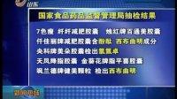 """山东卫视:""""7色瘦""""等23种假冒保健食品曝光"""